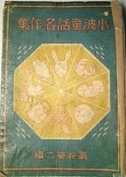 20100507_sazanami_book.JPG