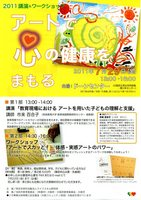 art-kokoro2011.jpg