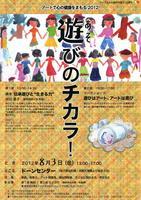 art-kokoro2012.jpg